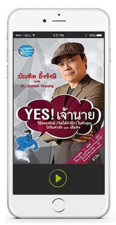 Yes! เจ้านาย (Sound of Success Vol. 63 – 64)