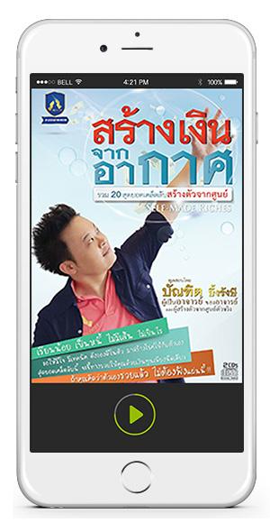 sos123-iphone