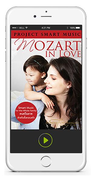 mozart-in-love1
