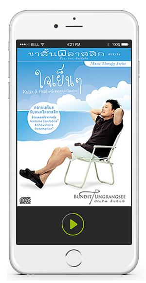 relax-heal