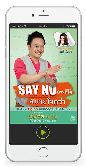 say-no2